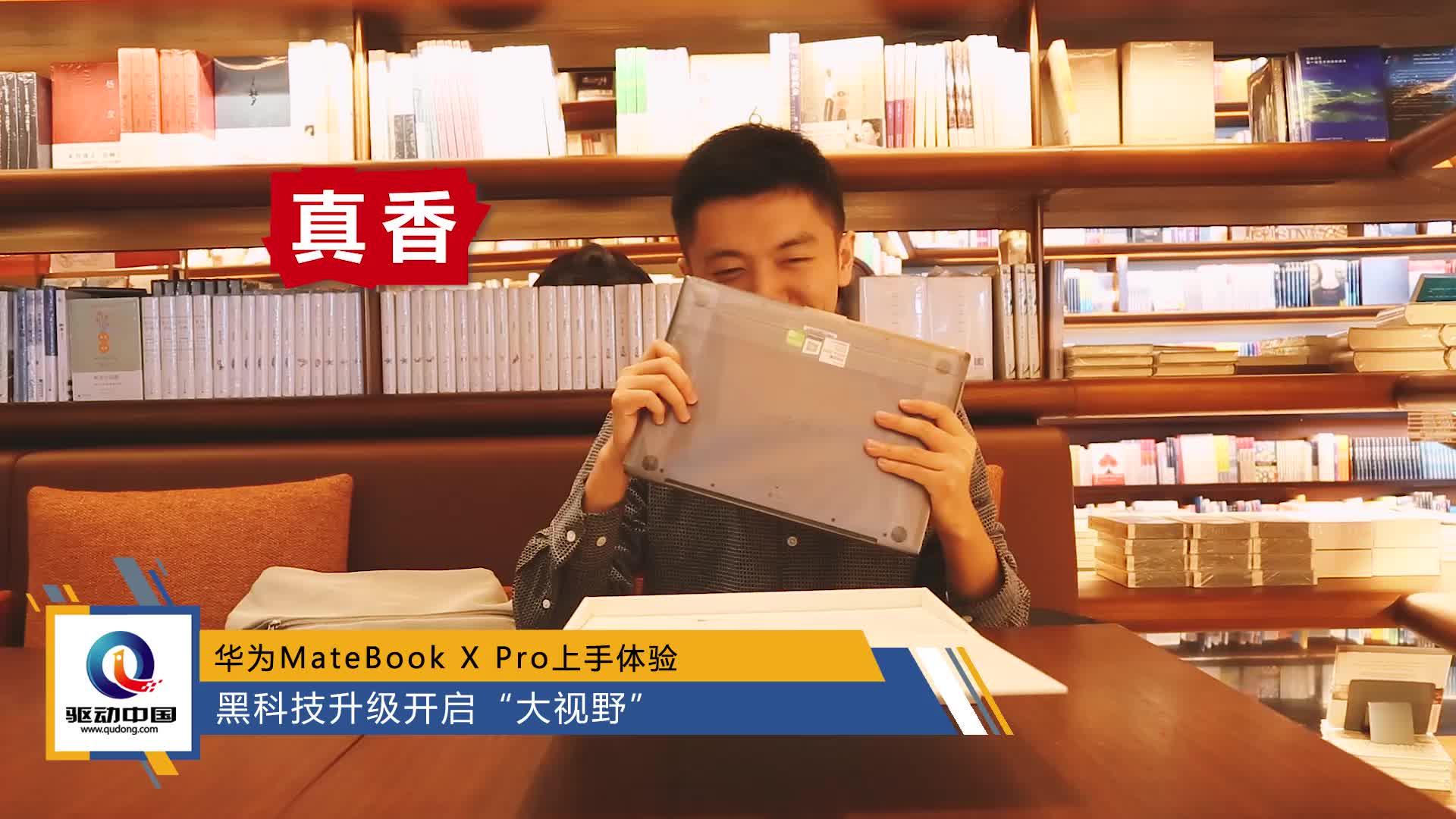 """华为MateBook X Pro开箱上手 黑科技升级开启""""大"""