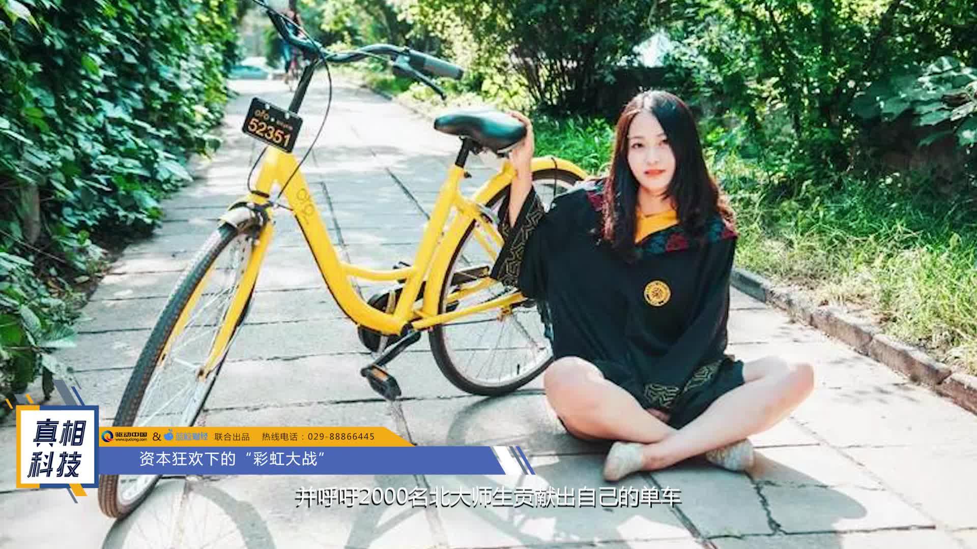 """西安惊现共享单车""""坟场"""":从资本狂欢到一片狼藉2"""
