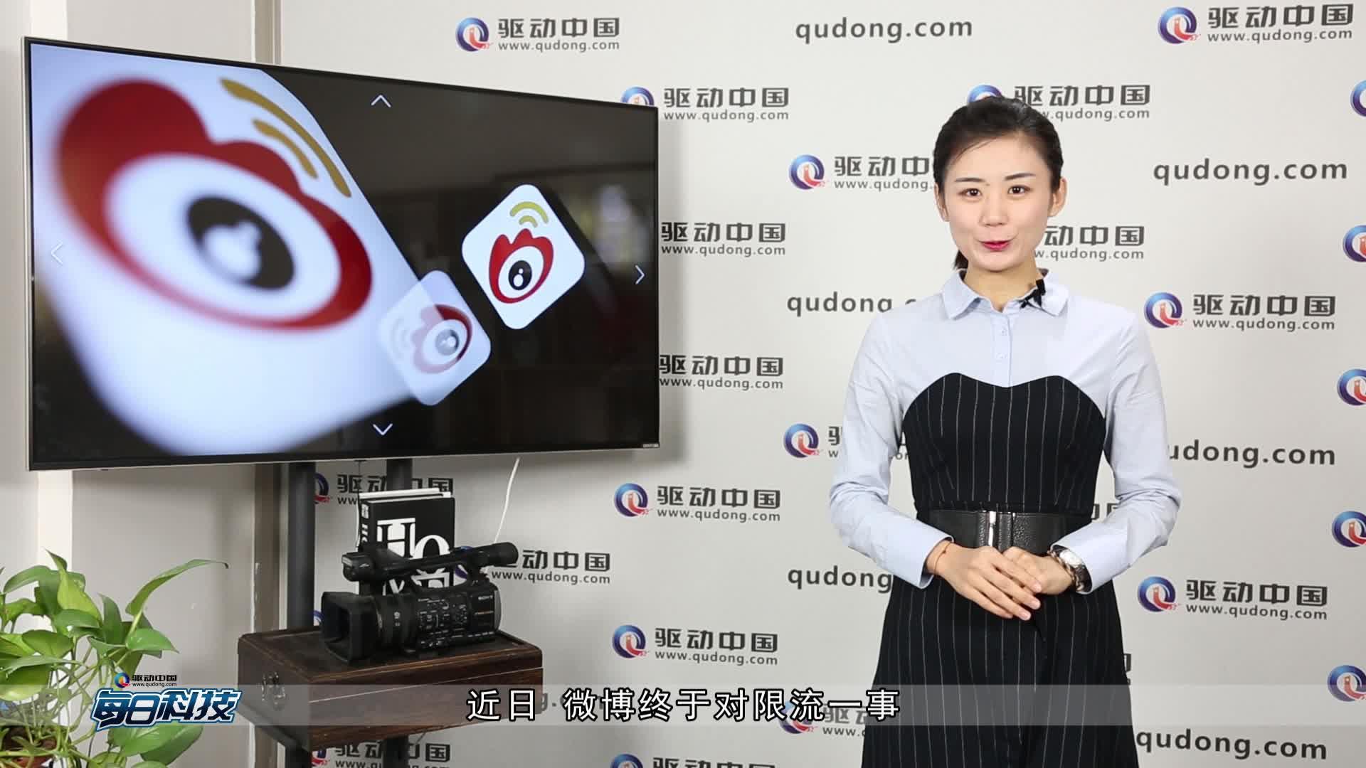 每日科技 新浪微博回应限流质疑 赵薇夫妇否认空手套白狼