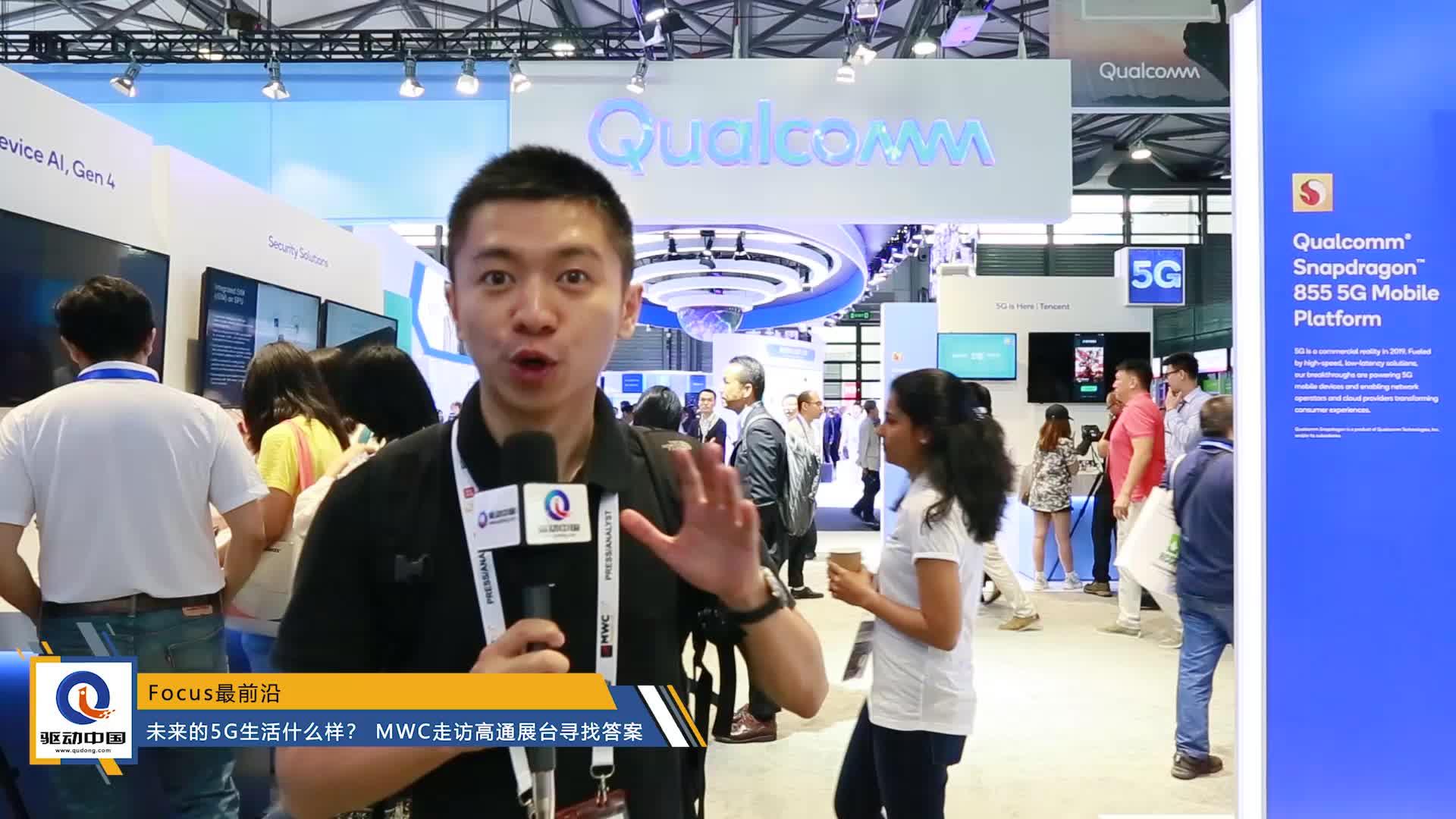 MWC19:未来5G生活什么样? 走访高通展台寻找答案