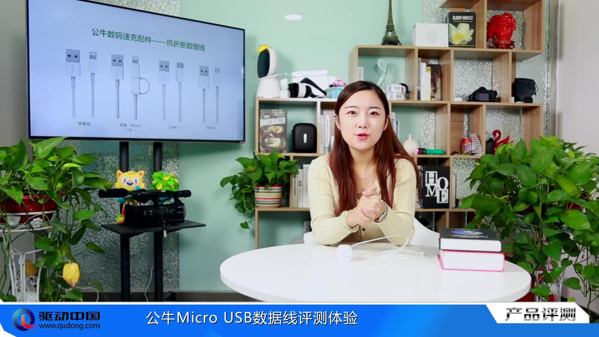 完胜品胜!公牛Micro USB数据线评测体验