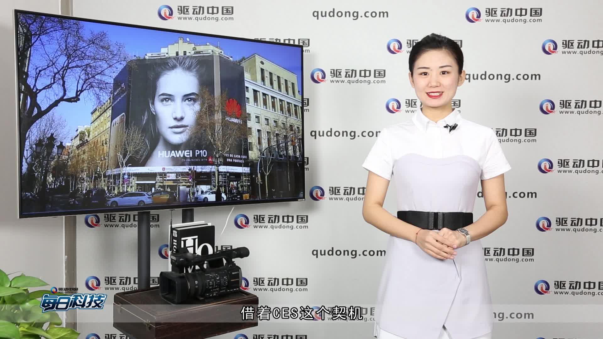 每日科技 华为Mate10系列进军美国  美团打车北京业务遇