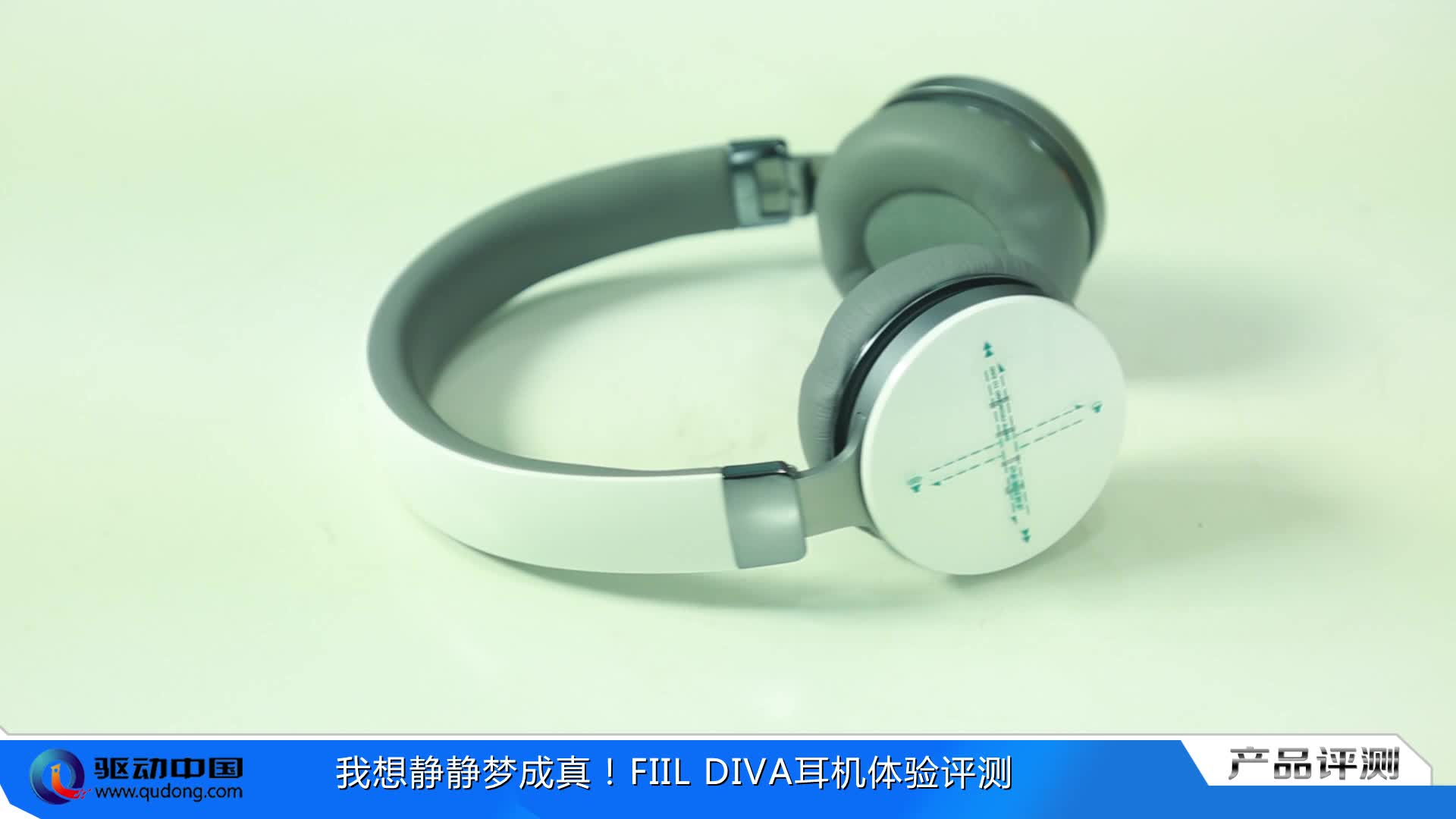 我想静静梦成真!FIIL DIVA耳机体验评测