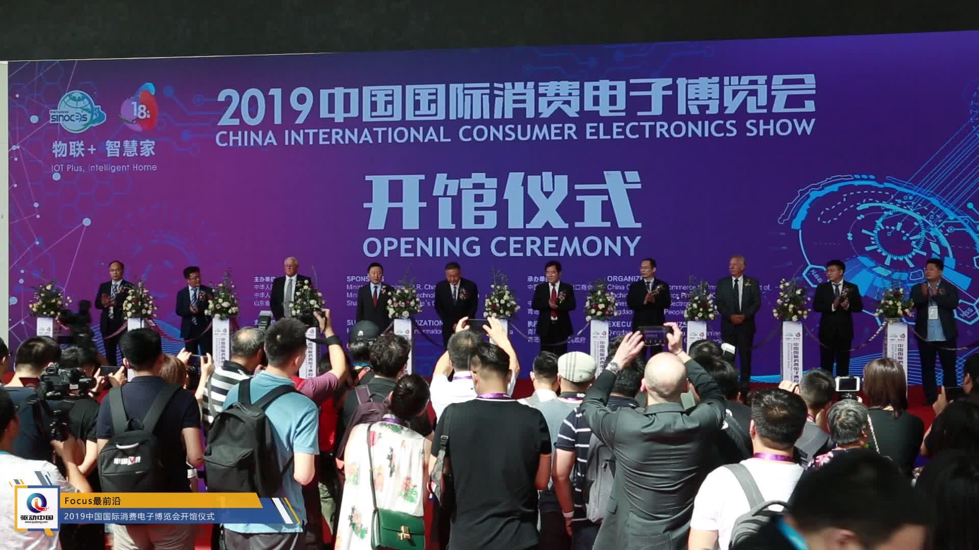 聚焦智慧生活新体验  2019SINOCES 青岛盛大开幕