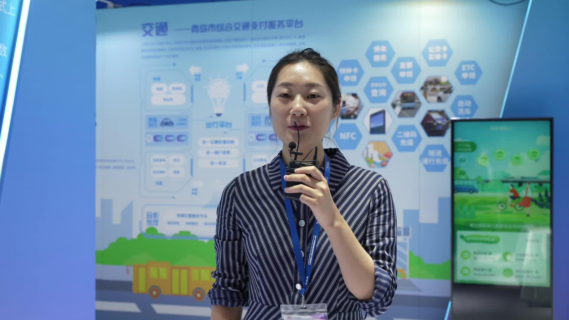 CICE2021|青岛国信科技聚焦智慧城市  打造便捷青岛服务平台