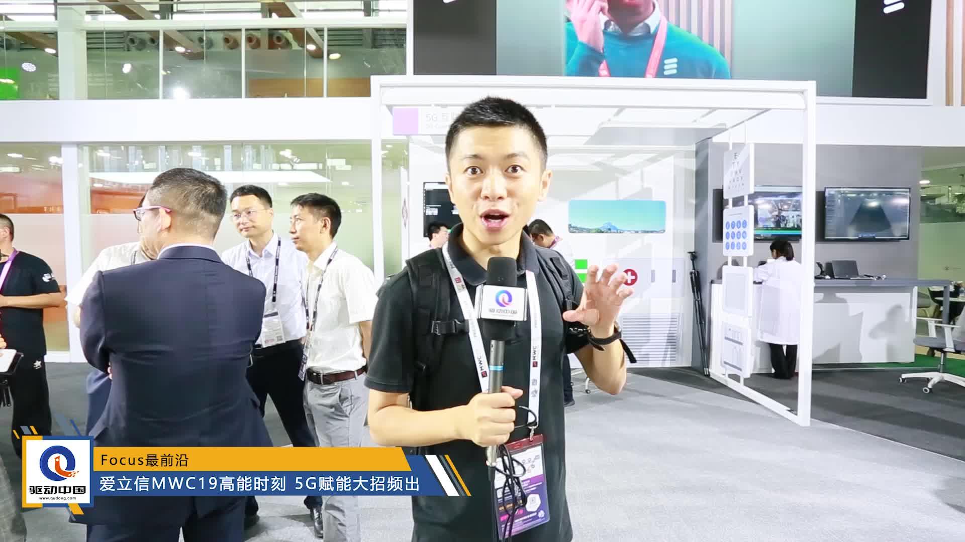 MWC19:驱动中国走访爱立信展台 带您探秘5G技术