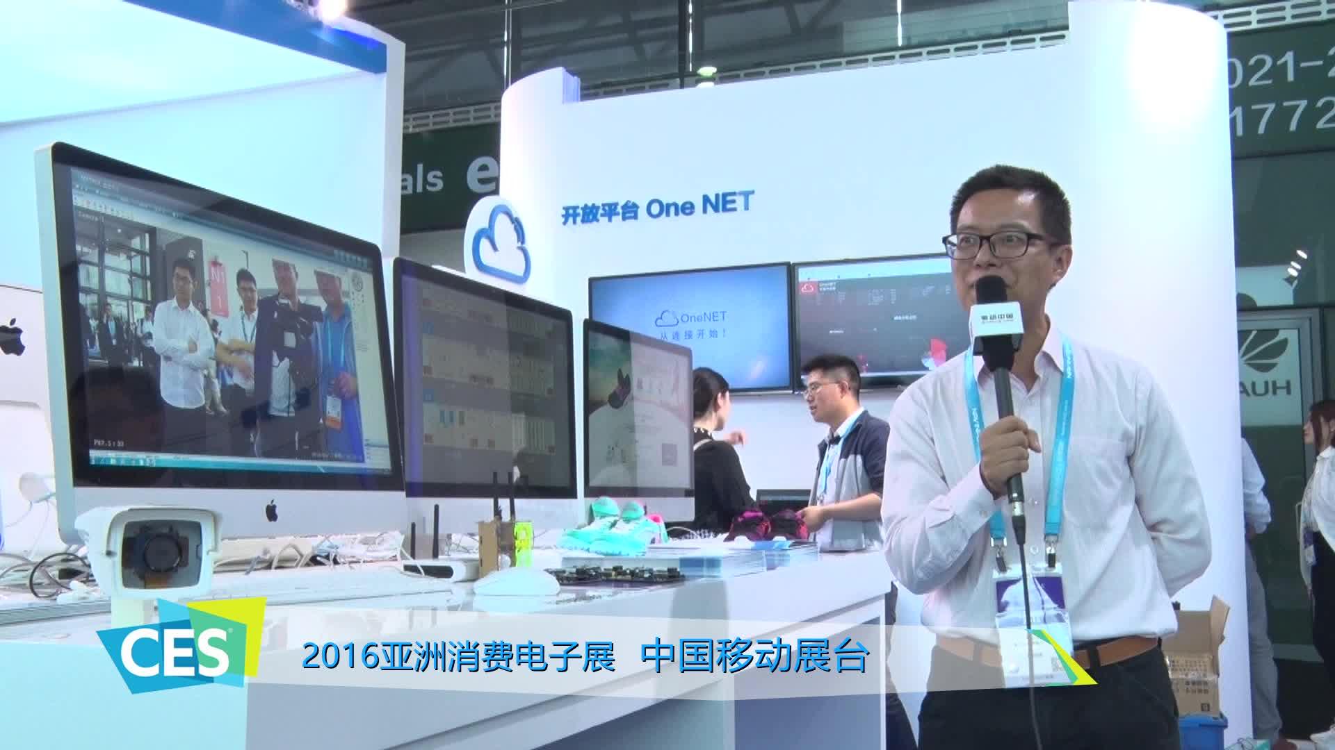 CES2016 中国移动展台