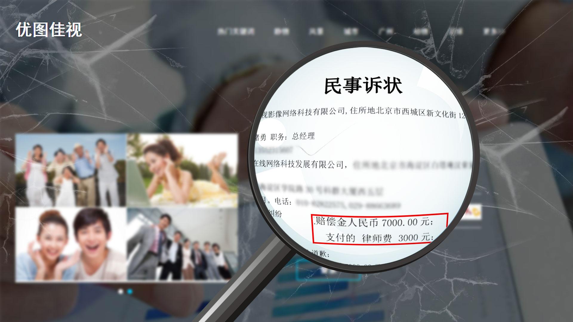 真相科技 | 优图佳视单图索赔1万元 又一个视觉中国?